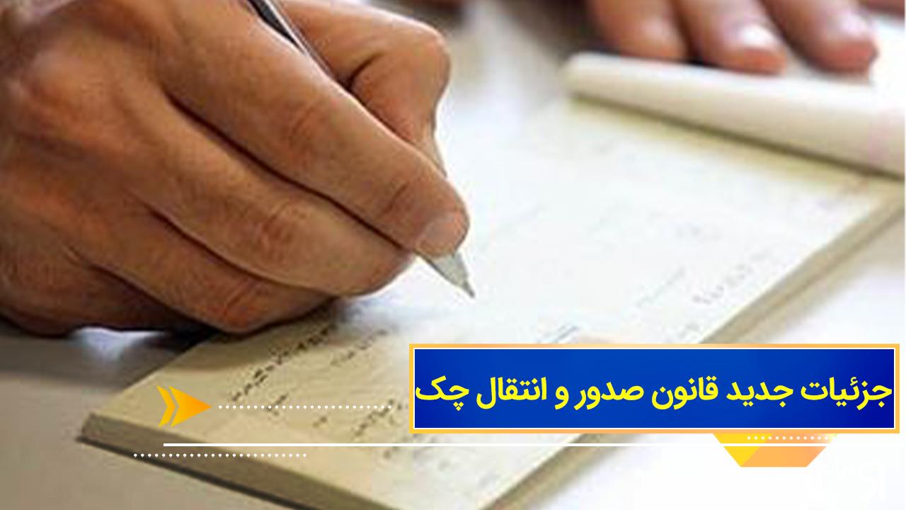 جزئیات جدید قانون صدور و انتقال چک