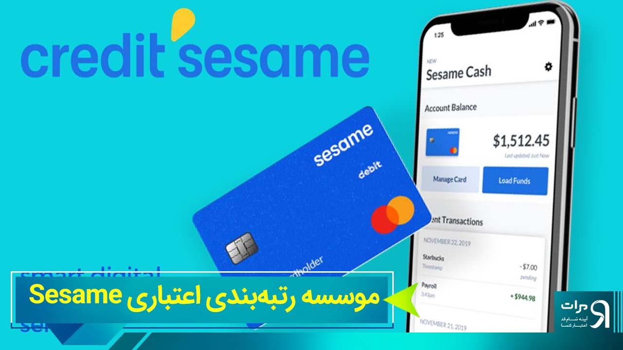 موسسه رتبهبندی اعتباری Sesame