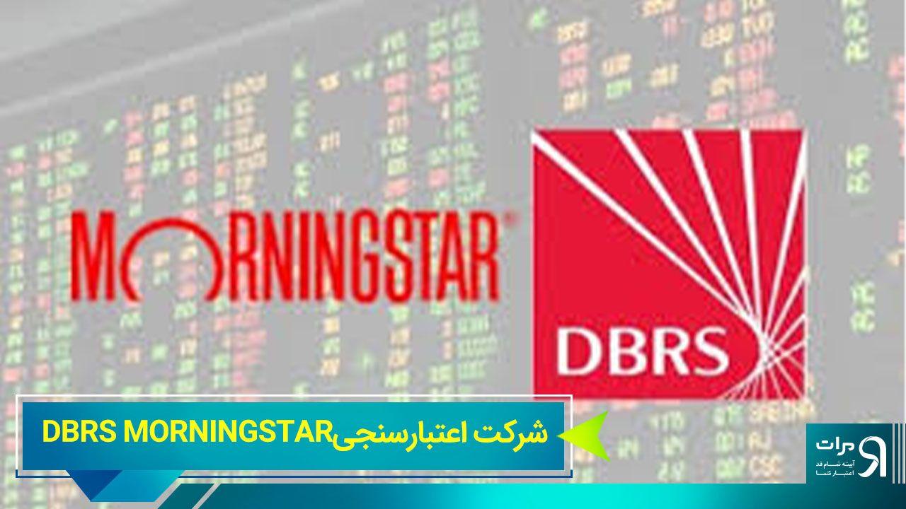 شرکت اعتبارسنجی DBRS MORNINGSTAR