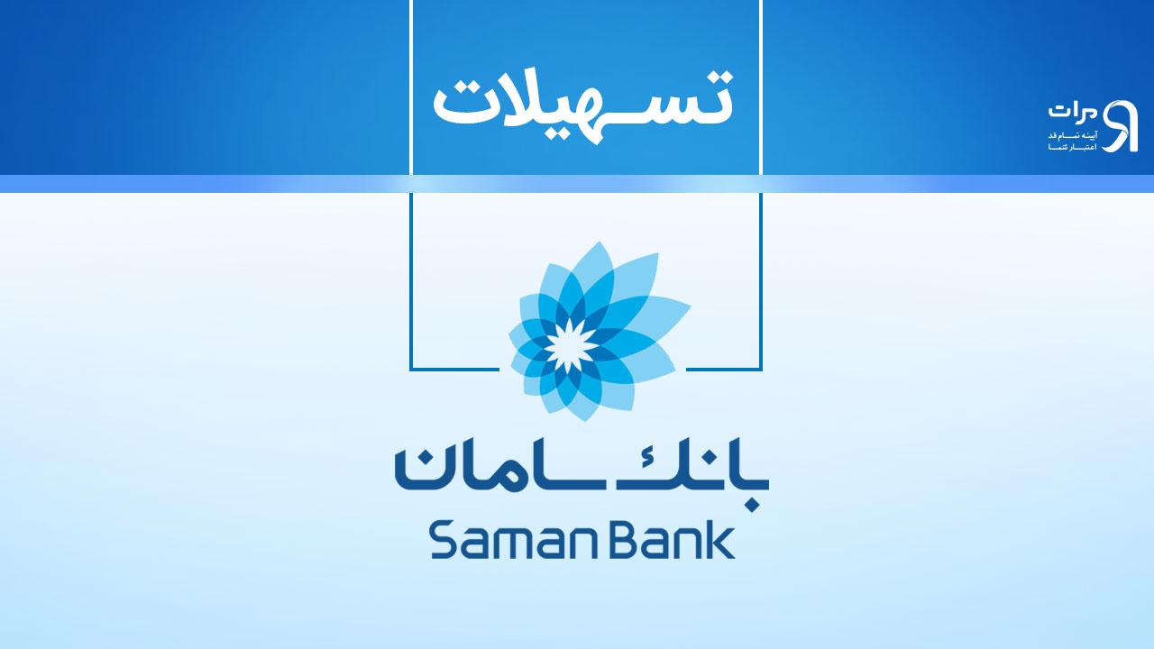 انواع وامهای ضروری و خرید کالاهای بادوام در بانک سامان