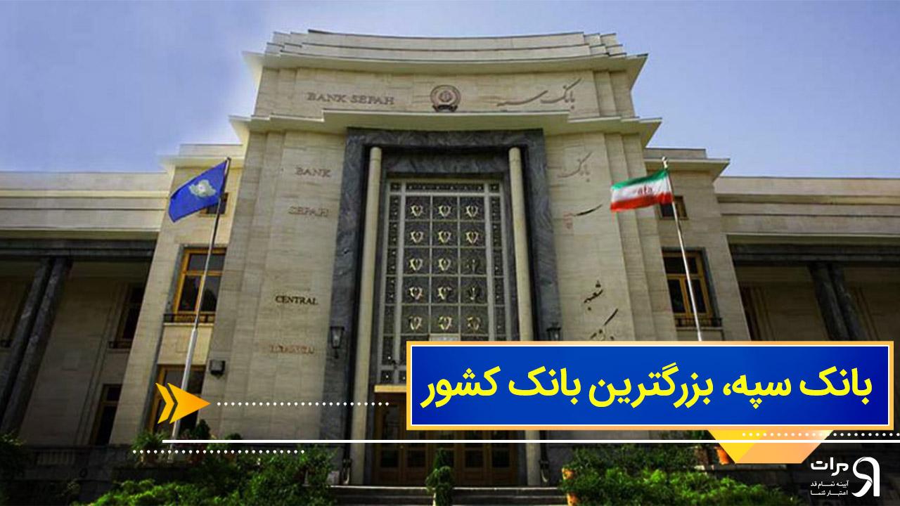 بانک سپه، بزرگترین بانک کشور