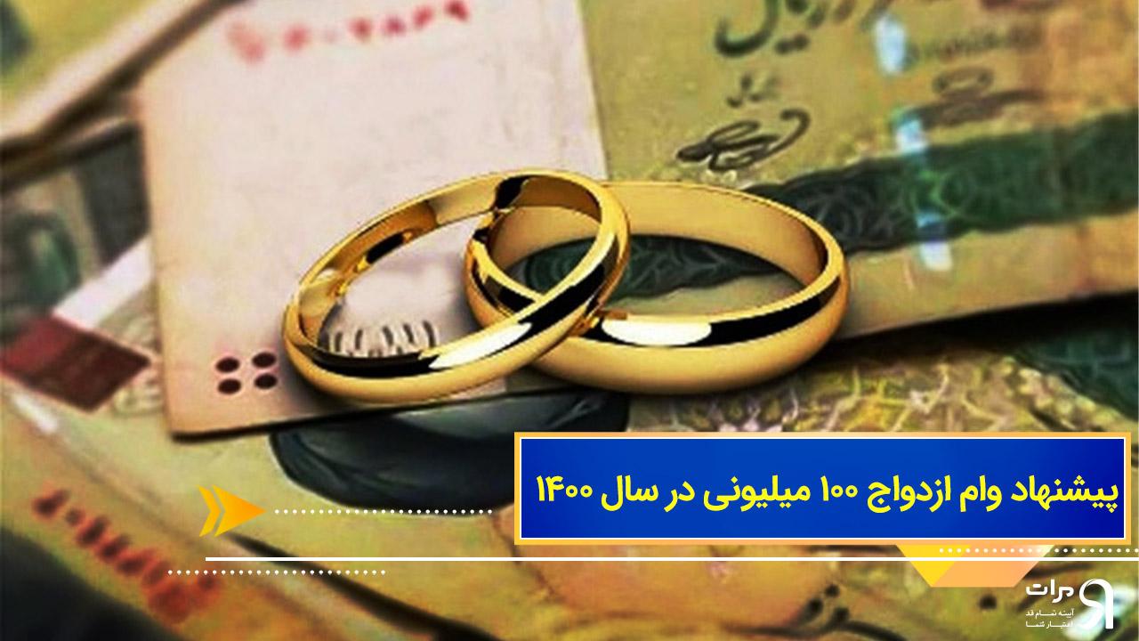 پیشنهاد وام ازدواج 100 میلیونی در سال 1400