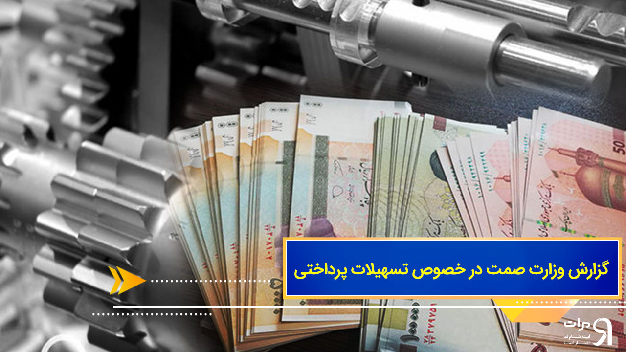 گزارش وزارت صمت در خصوص تسهیلات پرداختی