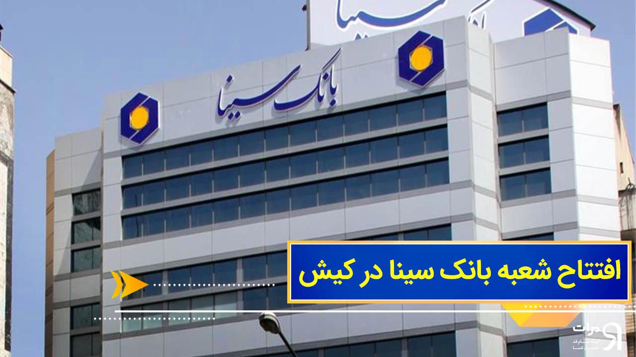 افتتاح شعبه بانک سینا در کیش