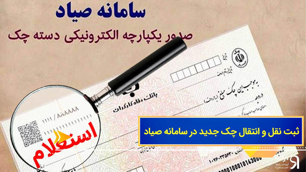 ثبت نقل و انتقال چک جدید در سامانه صیاد
