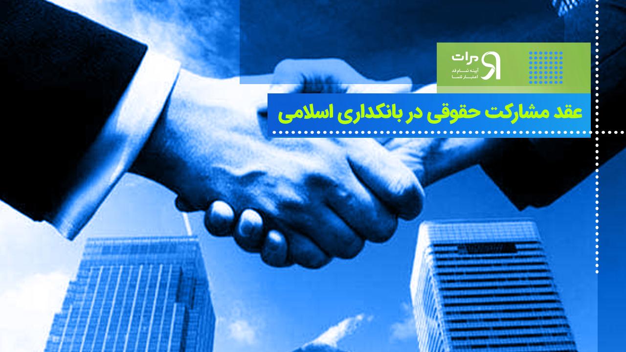 عقد مشارکت حقوقی در بانکداری اسلامی