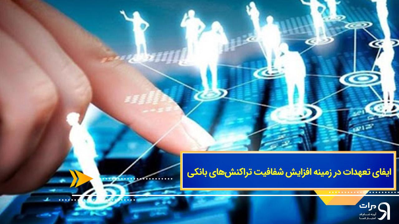 ایفای تعهدات در زمینه افزایش شفافیت تراکنشهای بانکی