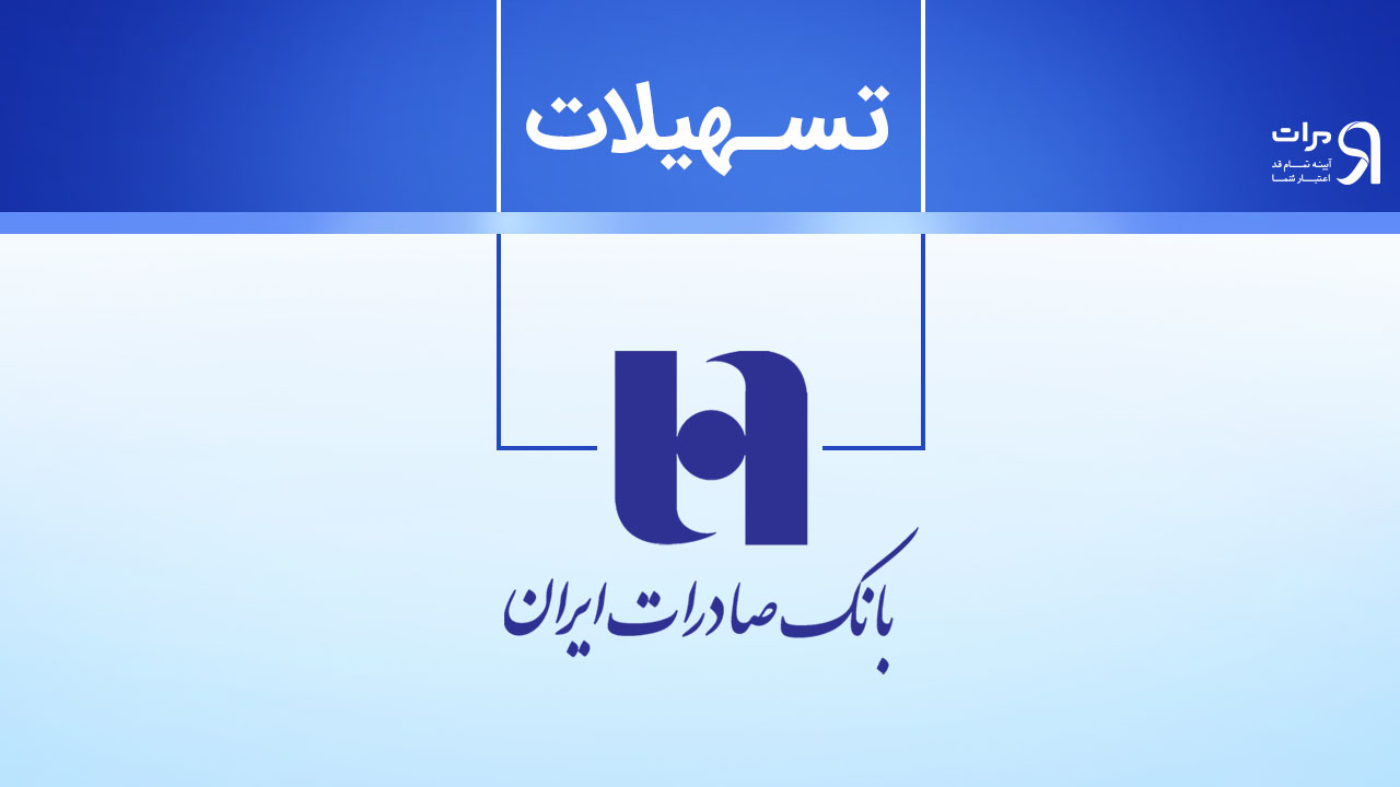 تسهیلات جعاله و قرضالحسنه بانک صادرات ایران