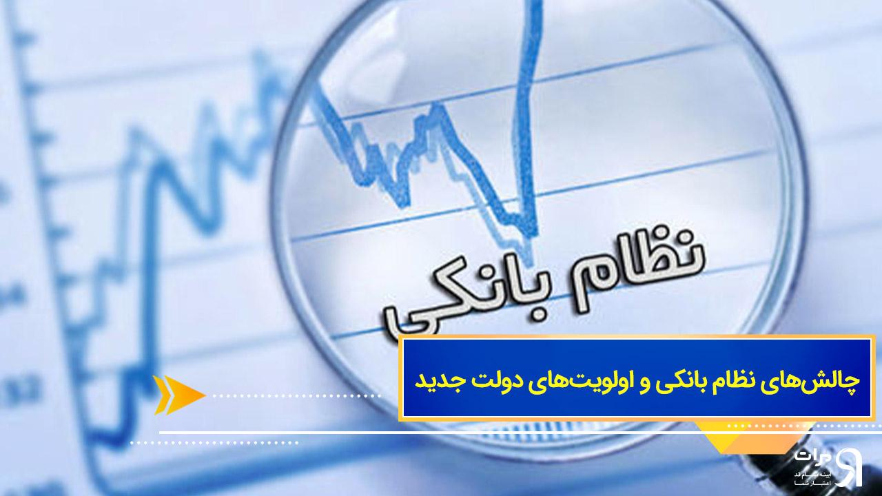چالشهای نظام بانکی و اولویتهای دولت جدید